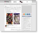 グンマの秘密を解き明かすiPhone/iPadゲーム「お前はまだグンマを知らない名産品篇」
