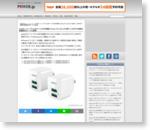 AUKEY、コンパクトな2ポートUSB充電器「Aukey PA-U32」が2個で1,299円の期間&数量限定セールを実施
