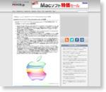 Appleのスペシャルイベント「By innnovation only.」での発表