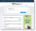 いま買うべきドラレコはこれ! あおり運転対策にも、使ってわかったタイプ別ベスト9モデル (1/3) : Phile-web