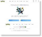 『ポッ拳 POKKÉN TOURNAMENT』公式サイト|ポケットモンスターオフィシャルサイト