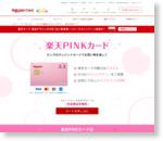 楽天カード: 女子の味方 楽天PINKカード