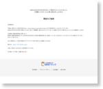 【楽天支店】爽快ドラッグショップ・オブ・ザ・イヤー総合グランプリ6年連続受賞 !