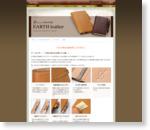 ダ・ヴィンチ グランデ システム手帳:Davinci GRANDE EARTH leather:アースレザー