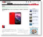 国内既存端末で初! ワイモバイルが「Nexus 5 (EM01L)」をAndroid 5.1へ | RBB TODAY