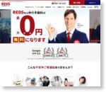仲介手数料無料のREDS|不動産を安く購入して高く売却!-株式会社不動産流通システム