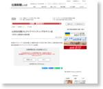 山田全自動さんライブペインティング&サイン会