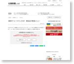 唐津で「ユーリ!!!」コラボ 限定品や飲食メニュー|佐賀新聞LiVE