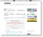 佐賀発ドラマ・ガタの国から 「半沢直樹」の八津さん脚本|佐賀新聞LiVE