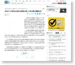 政府が「共産党は破防法調査対象」と答弁書を閣議決定(1/2ページ) - 産経ニュース