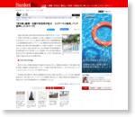 「空き家」激増…全国で利活用が拡大 シェアハウス転用、バンク後押し  (1/4ページ) - SankeiBiz(サンケイビズ)