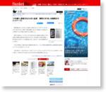 「2年縛り」更新月を2カ月に延長 携帯大手3社、改善策示す  (1/2ページ) - SankeiBiz(サンケイビズ)