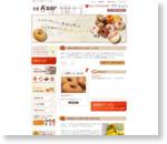 札幌アゾルの手作りドーナツ