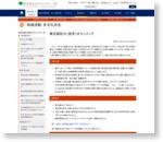 東京都防災(語学)ボランティア|東京都生活文化局