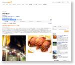 成隆行蟹王府 | グルメ・レストラン-上海ナビ