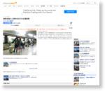 浦東空港⇔上海市内までの交通事情 | 上海ナビ