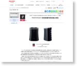 プラズマクラスター空気清浄機『蚊取空清』を発売|ニュースリリース:シャープ