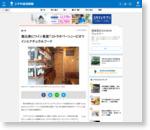 恵比寿にワイン食堂「コトラタバーン」-ビオワインとナチュラルフード - シブヤ経済新聞