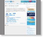 新テスト、大学での採点に反対 私立大団体 | 月刊私塾界|全国私塾情報センター