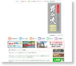 昇仙峡観光協会 | トップページ