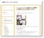 集英社インターナショナル 公式ブログ