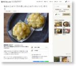 鬼まんじゅう(芋の蒸しまんじゅう)のレシピ/作り方:白ごはん.com