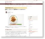 【医師監修】話題のケトン体ダイエットと糖質制限ダイエットは何がちがう? | ヘルスケア大学