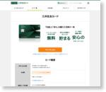 三井住友VISAクラシックカード/クラシックカードA|クレジットカードの三井住友VISAカード