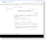 SoftBankの「iPhone SE」取り扱いについて | ソフトバンク株式会社 | グループ企業 | 企業・IR | ソフトバンクグループ