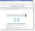 ソフトバンクの携帯電話を他社で利用する / SIMロック解除 | SIMロック解除、他社製品でのソフトバンクのご利用について確認する | お客さまサポート | モバイル | ソフトバンク