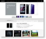 Xperia™ Z1 SO-01F | ソニーモバイルコミュニケーションズ
