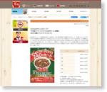 「すき家のパワークリスマス240円セール」開催! | すき家