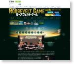 第3話のあらすじ|TBSテレビ:日曜劇場『ルーズヴェルト・ゲーム』