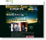 第5話のあらすじ|TBSテレビ:日曜劇場『ルーズヴェルト・ゲーム』