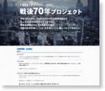 TBSラジオ戦後70年プロジェクト|TBS RADIO 954 kHz