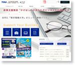 創業支援施設「かけはし」東京電機大学 足立区連携事業