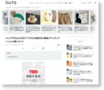 ついに『TED』の公式アプリが日本語対応!最高のプレゼンテーションを楽しもう♪