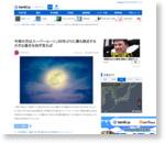 今宵の月はスーパームーン。68年ぶりに最も接近する大きな満月を仰ぎ見れば(tenki.jpサプリ 2016年11月14日) - 日本気象協会 tenki.jp