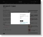 ほたるの夕べ(2013) - フォーシーズンズホテル椿山荘 東京 - Time Out Tokyo (タイムアウト東京)