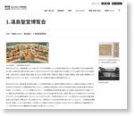 東京国立博物館 - 東博について 館の歴史 1.湯島聖堂博覧会