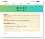 賃貸ならJKK東京|東京都住宅供給公社|都営住宅募集情報