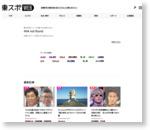 正規メンバーへの道はあるのか?バイトAKBのリアルな実態 | 東スポWeb – 東京スポーツ新聞社
