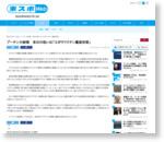 プーチン大統領 来日の狙いは「エボラワクチン量産技術」 | 東スポWeb – 東京スポーツ新聞社