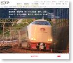 はじめての寝台列車|旅行|トレたび - 寝台特急「サンライズ出雲・瀬戸」に乗ってみよう!
