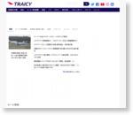 トラベルメディア「Traicy(トライシー)」 - Traicy(トライシー)は、航空・LCC・鉄道・ホテル・ゲストハウス・バックパッカーズの最新情報を発信している、日本最大級のトラベルメディアです。