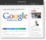 Google AdSense広告をいきなり停止されまして | No Second Life