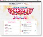 MUSIC STATION ウルトラFES|テレビ朝日