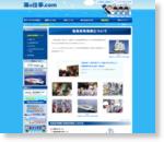 船員教育機関について:海を学ぶ【海の仕事.com】