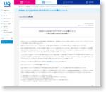 WiMAX 2+におけるキャリアアグリゲーションの導入について | UQ WiMAX|超高速モバイルインターネットWiMAX2+
