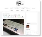 5記事連続! Google Discoverに掲載される方法